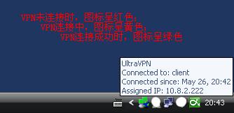 法国免费VPN:ultravpn使用教程
