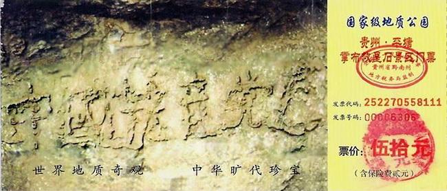 峨眉山高人透露贵州〝藏字石〞真实来历