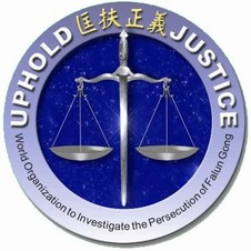 法网难逃 起诉江泽民专题(2010-6-3更新)