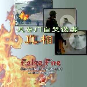 """国际教育发展组织:天安门""""自焚""""是导演的"""