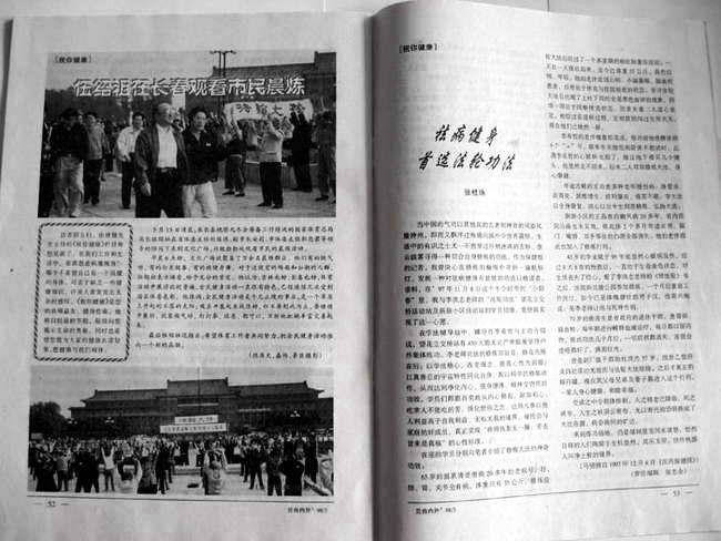 吉林省委档案局刊物:祛病健身首选法轮功