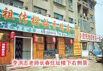 """诬陷法轮功""""长春豪宅""""的事实真相(图)"""