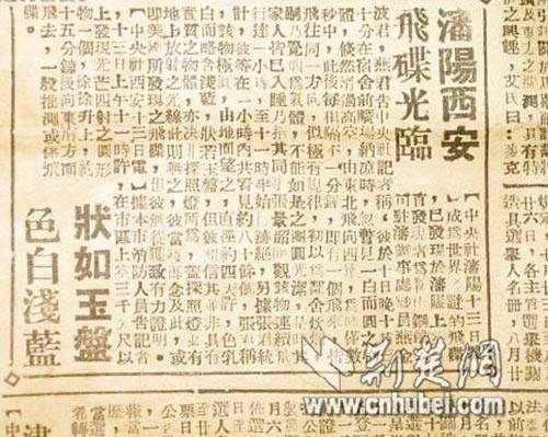 63年前中国报纸报导的UFO事件