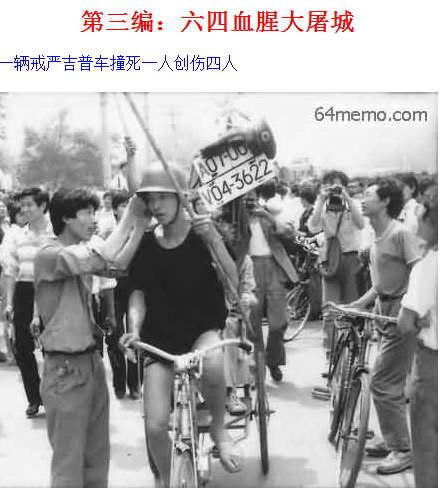 电子书:《1989年64屠城图片全览》