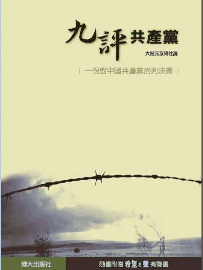 电子书:《九评共产党》