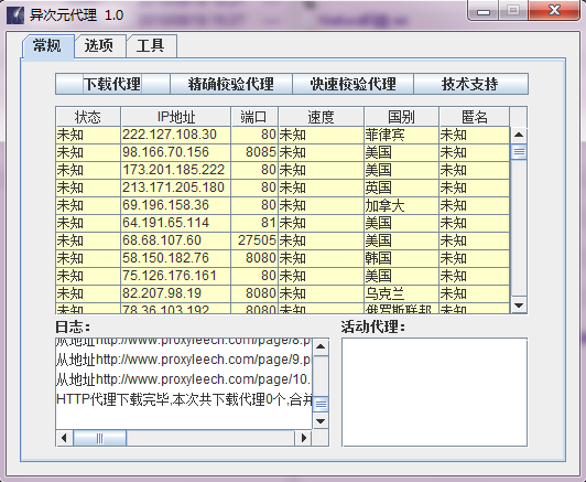 异次元代理(Hyperspace Proxy)1.0绿色版下载