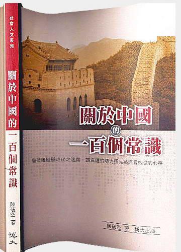 电子书:《关于中国的一百个常识》