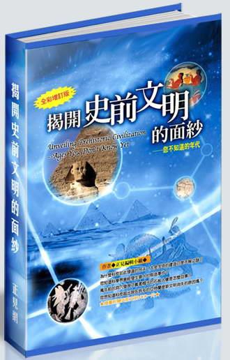 电子书:《揭开史前文明的面纱》