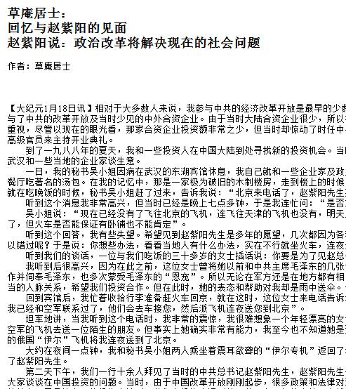 电子书:《草庵居士:中国经济真相》