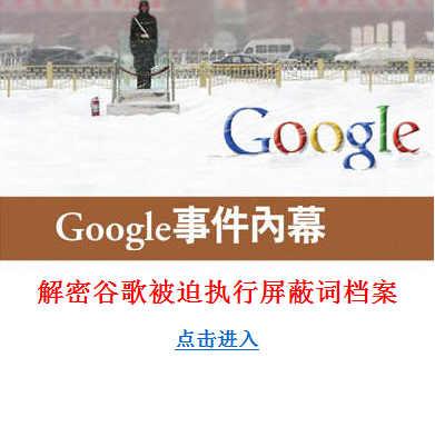 电子书:《解密谷歌被迫执行屏蔽词档案》