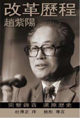电子书:《赵紫阳:改革历程》