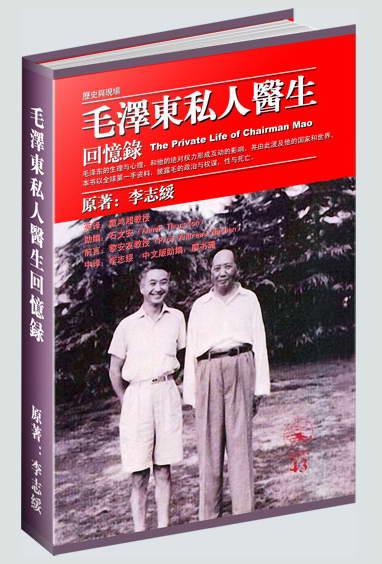 电子书:《毛泽东私人医生回忆录 》