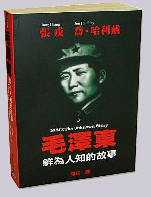 电子书:《毛泽东:鲜为人知的故事》