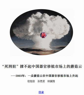 """电子书:《""""死刑犯""""撑不起中国器官移植市场上的蘑菇云》"""