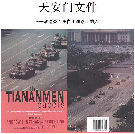 电子书:《天安门文件》__ 献给奋斗在自由道路上的人