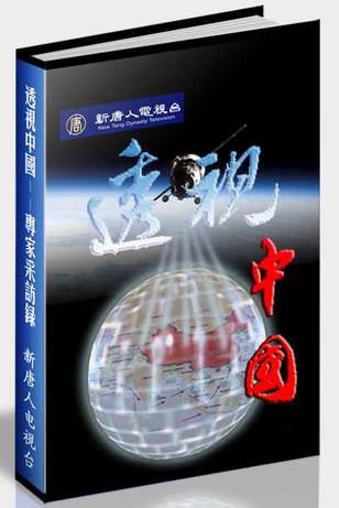 电子书:《透视中国》