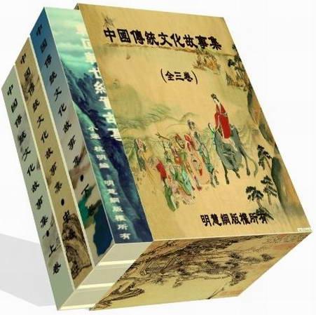电子书:《中国传统文化故事集(全三卷)》