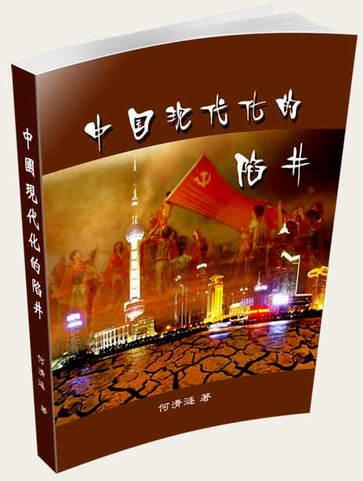 电子书:《中国现代化的陷阱》