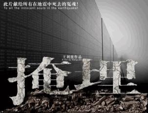 被大陆封禁的地震真相获奖纪录片《掩埋》述评