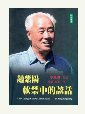 电子书:《赵紫阳软禁中的谈话》