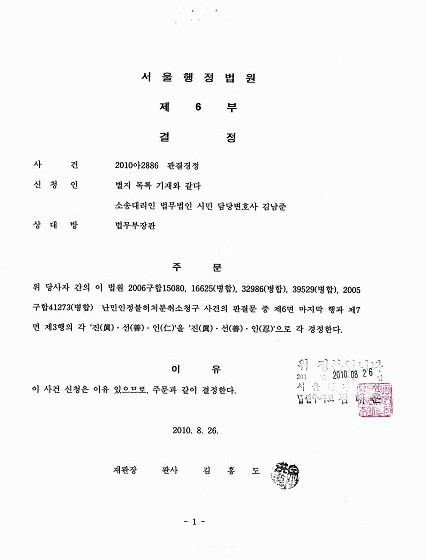韩国法院确认法轮功是修真善忍的身心修炼