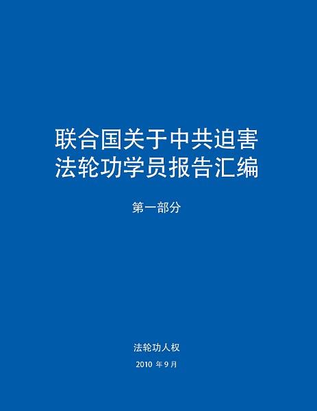 电子书:《联合国关于中共迫害法轮功学员报告汇编》