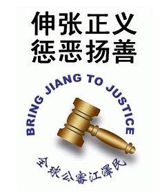 电子书:《起诉江泽民》