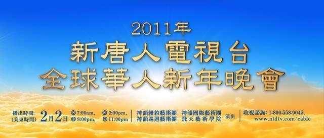 海外电视台隆重推出2011全球华人新年晚会
