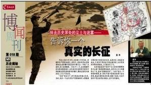 史学家揭示红军长征和遵义会议的史实真相
