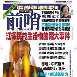 """江泽民自认镇压法轮功是终生后悔的""""蠢事""""的警示"""