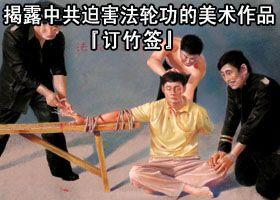 十指插针 法轮功学员黄成被盘锦监狱迫害致死真相