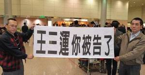 安徽省长王三运严重迫害法轮功,在台被控告