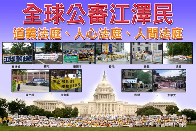 30多国起诉江泽民及主要帮凶迫害法轮功