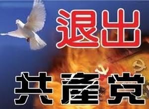 《九评共产党》七周年 逾亿人退出中共组织
