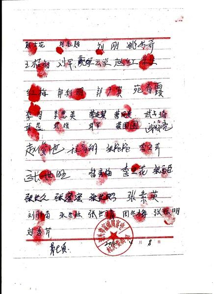 中国民众大量联名支持法轮功 震惊中南海 震动良心