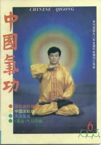 2002-5-5-china_qi_gong_6_1993