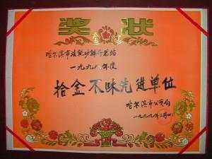 2003-9-24-haerbin-award