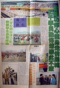 法轮功真相在中国 -1999年7月20日迫害发生前