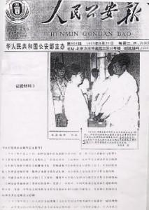 2012-8-7-minghui-falun-gong-mediareport-02