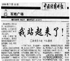 2012-8-7-minghui-falun-gong-mediareport-03