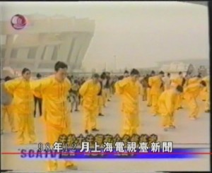 法轮功在中国 - 迫害发生前