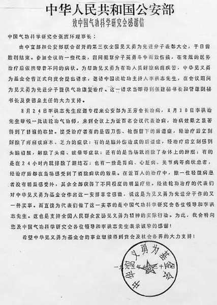 1993年公安部给李洪志先生的感谢信
