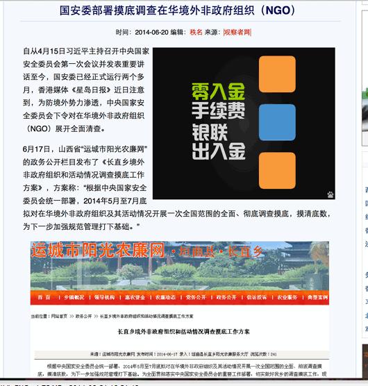 中共国安部全国调查摸底在华境外NGO曝光