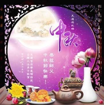 全球法轮功学员向创始人李洪志师父中秋节感恩