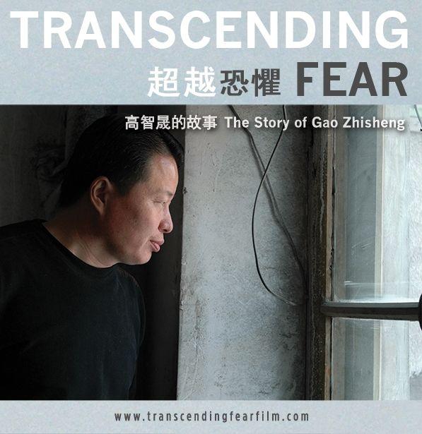 中国著名律师高智晟的故事《超越恐惧:高智晟的故事》下载