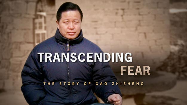 中国著名律师高智晟的故事:《超越恐惧》纪录片youtube