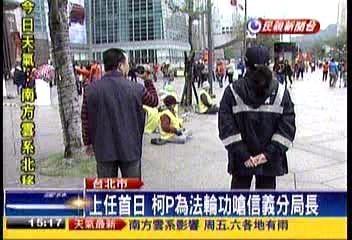 台北市长柯文哲即刻收拾101爱国同心会暴力乱象  民众称赞