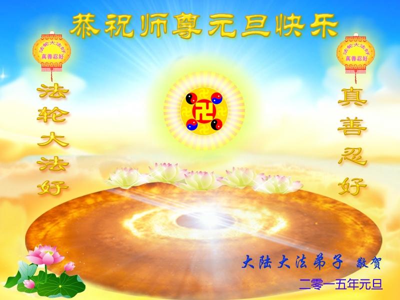 全球法轮功学员恭祝李洪志师父元旦快乐!