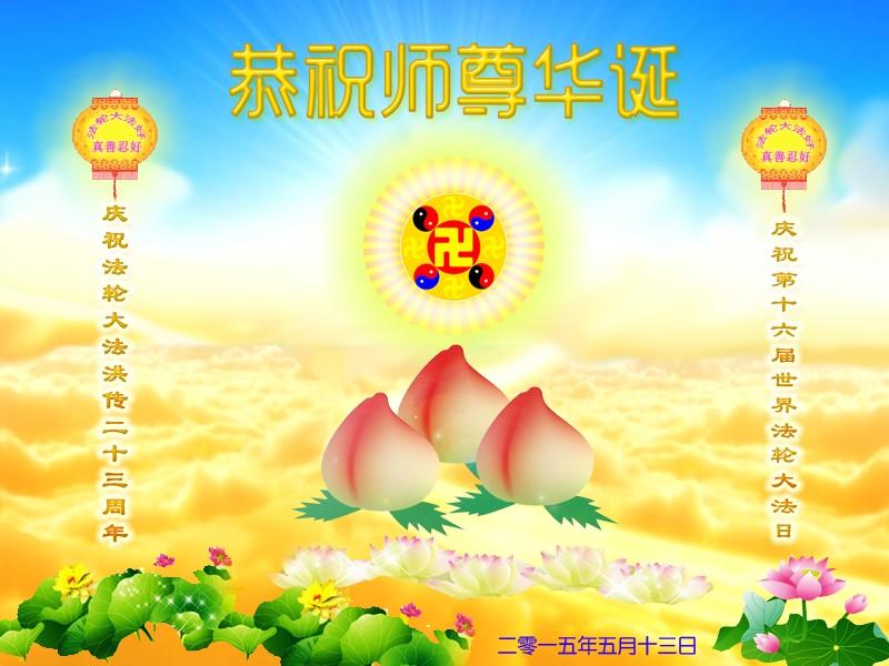 中国各界祝贺法轮功创始人李洪志大师华诞暨世界法轮大法日