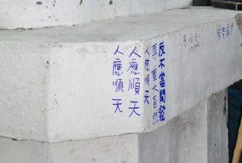"""启示!?台湾""""人定胜天""""石碑被台风卷走"""